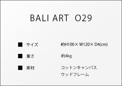 バリアートo29のサイズ詳細