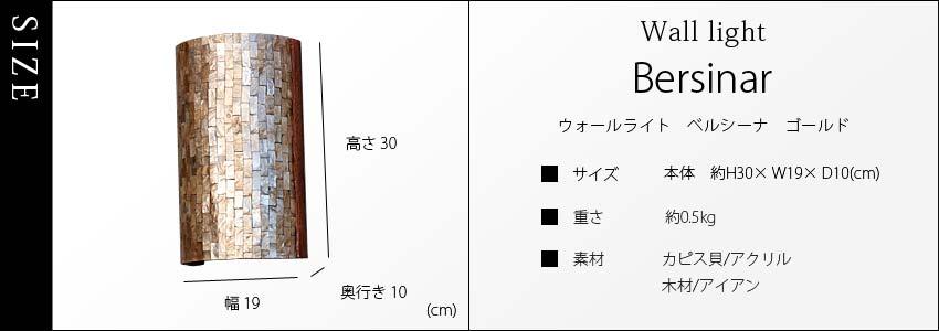 ブラケットライト ベルシーナ(ゴールド)のサイズ詳細