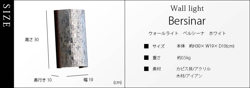 ブラケットライト ベルシーナ(ホワイト)のサイズ詳細