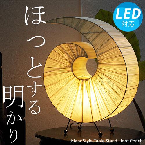 間接照明、フロアスタンドライト。かわいい巻貝ランプ