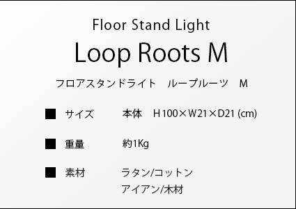 フロアライト ループルーツMのサイズ詳細