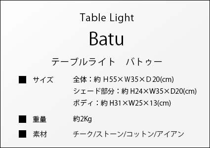 テーブルライト バトゥーのサイズ詳細