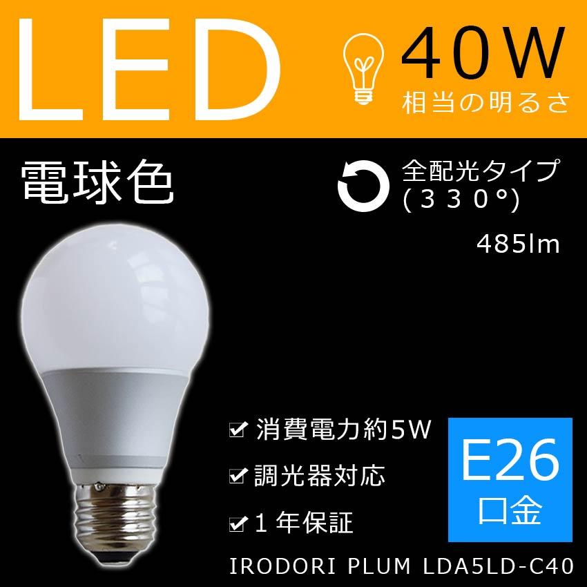 LED電球Irodori Plum LDA5LD-C40、電球色40W相当の明るさ