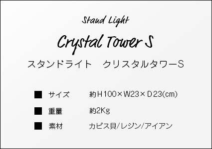 フロアスタンドライト クリスタルタワーSのサイズ詳細