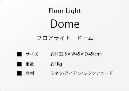 フロアスタンドライト ドームのサイズ詳細