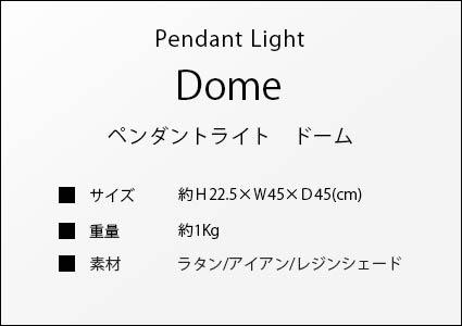 ペンダントライト ドームのサイズ詳細