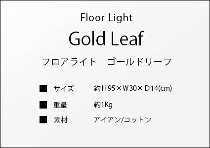 フロアライト ゴールドリーフのサイズ詳細