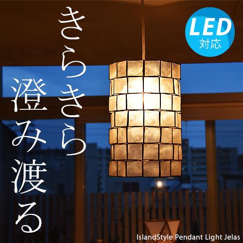 アジアン照明。シェルのスタンドライト
