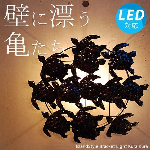 アジアン照明。亀のウォール、ブラケットライト
