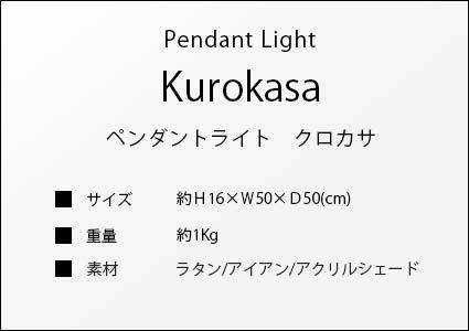 ペンダントライト クロカサのサイズ詳細