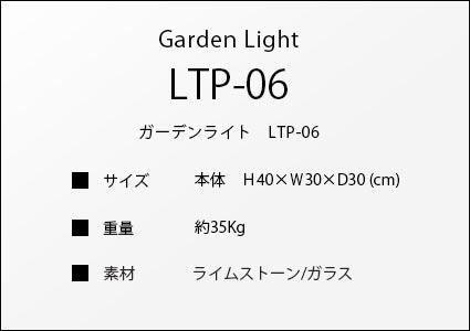 屋外照明LTP-06のサイズ詳細