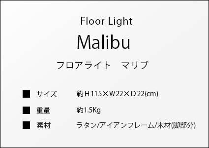 フロアライト マリブのサイズ詳細