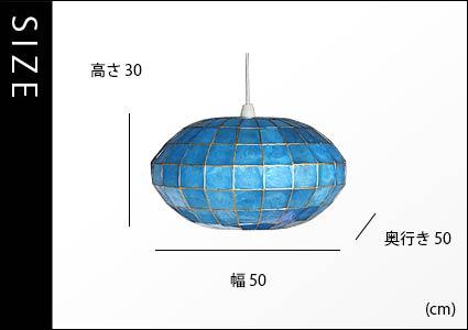 ペンダントライトシェルプルマータLのサイズ詳細