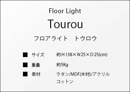 フロアスタンドライト トウロウのサイズ詳細