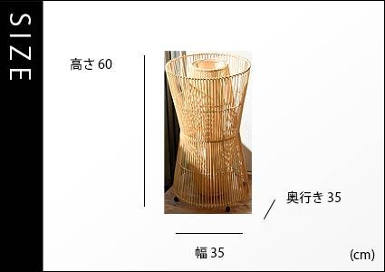 フロアスタンドライト ツヅミのサイズ詳細