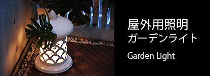 ガーデンライト