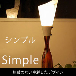 シンプルな照明を探す