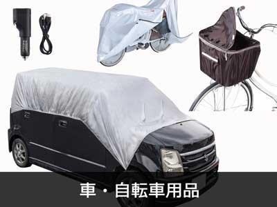 車・自動車用品
