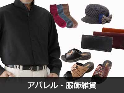 アパレル・服飾雑貨