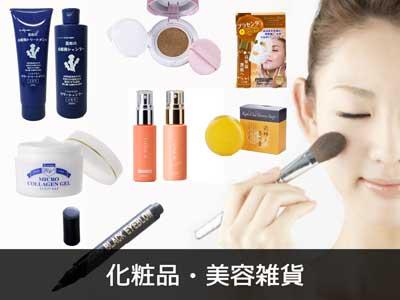 化粧品・美容雑貨