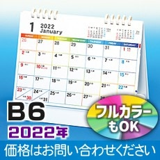 5連エコカレンダーB6