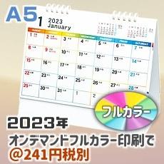 5連エコカレンダーA5