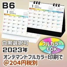 カラフルエコカレンダー