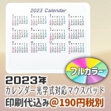 カレンダー光学式対応マウスパッド