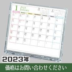 リバーシブル卓上カレンダー