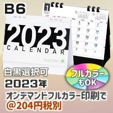シンプルエコカレンダー