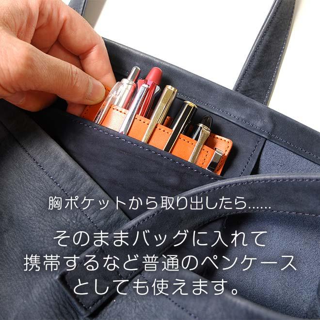 胸ポケット ペンケース