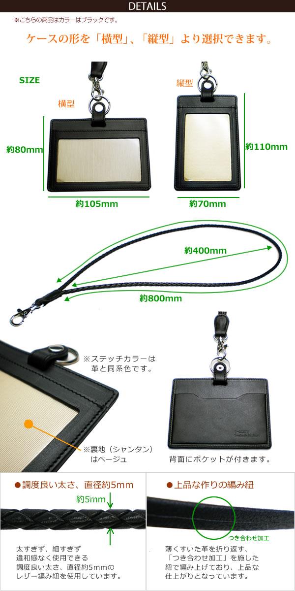 IDケース&編み紐ネックストラップ