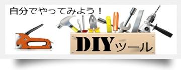 DIYツール