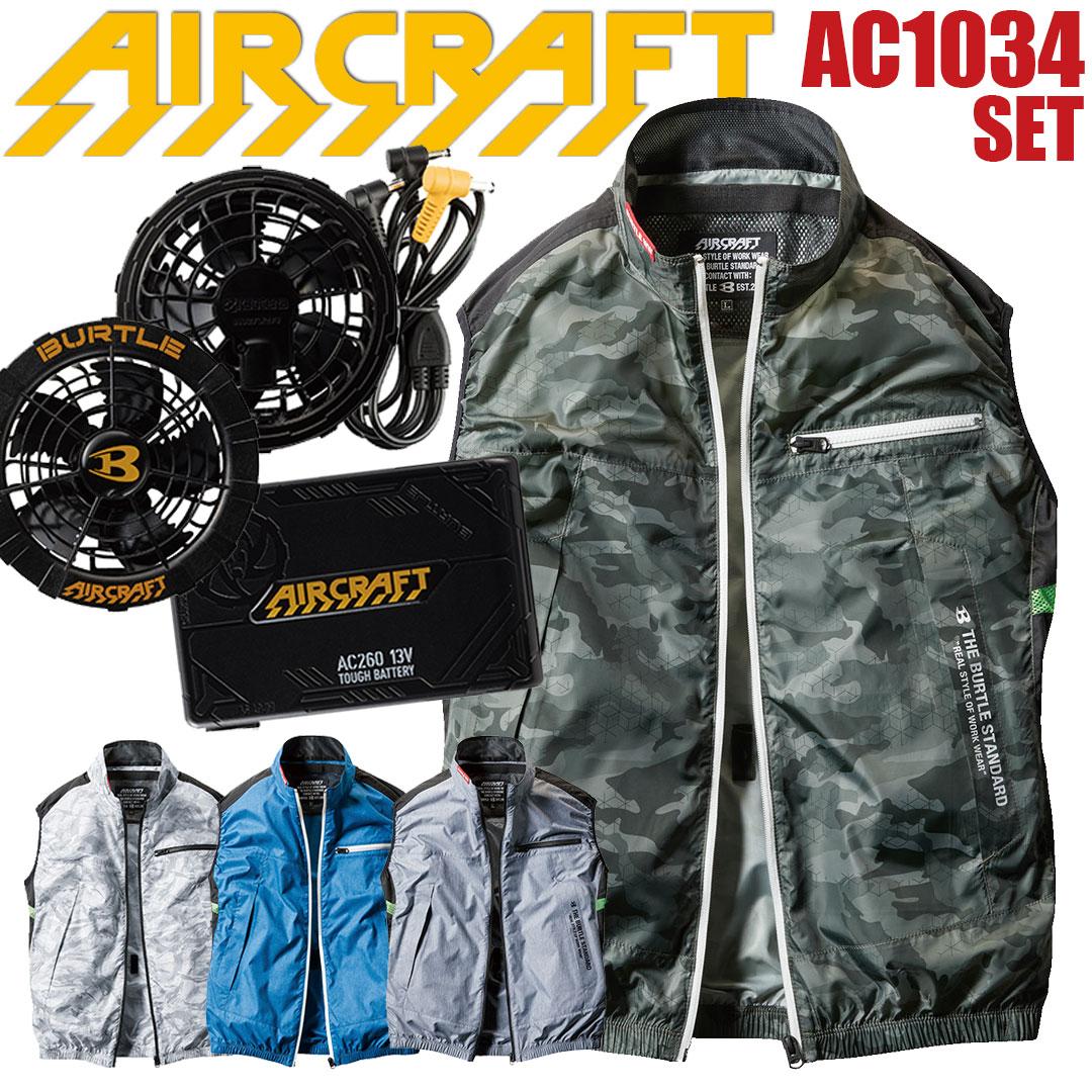 AC1034シリーズ