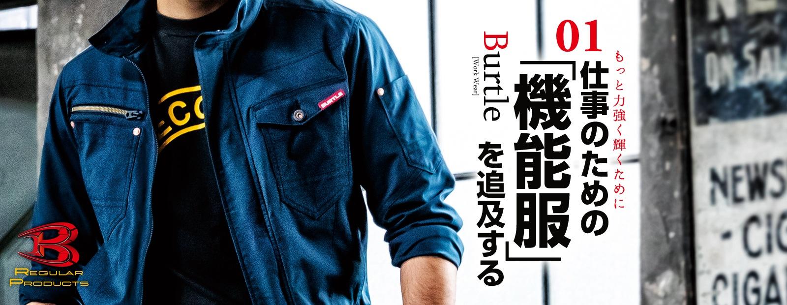 Burtle もっと力強く輝くために仕事のための「機能服」を追求する