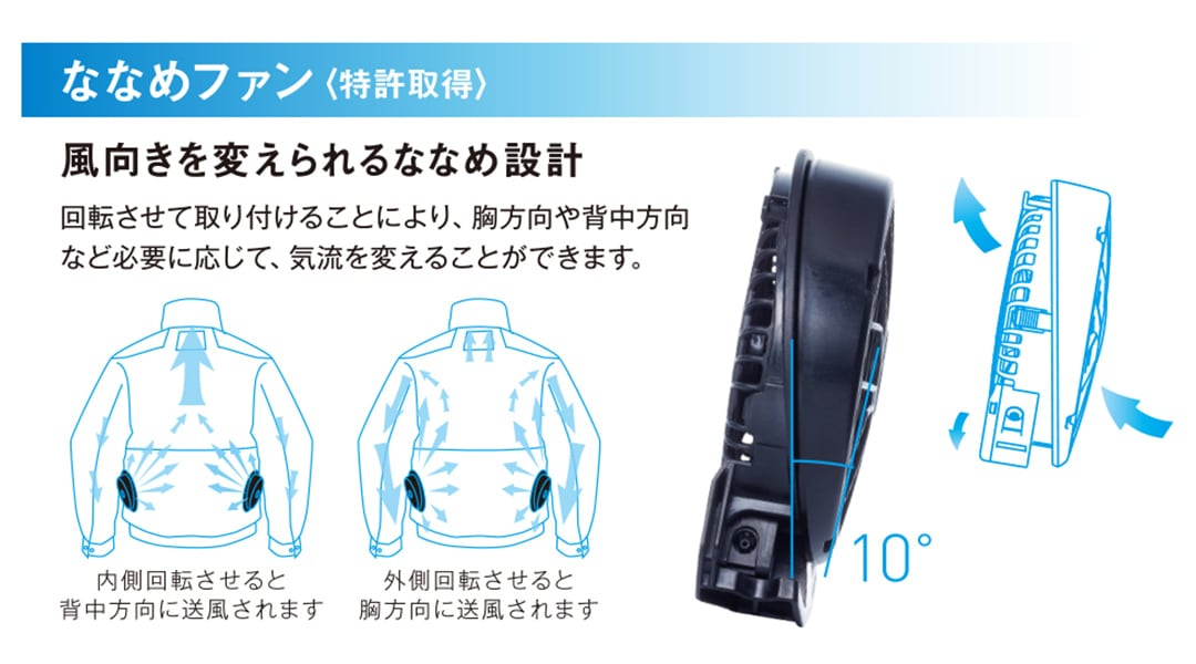 空調風神服シリーズ