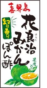 花良治(けらじ)みかんぽん酢