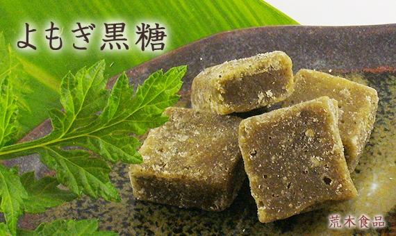 よもぎ黒糖(荒木食品)