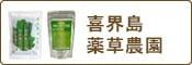 喜界島薬草農園