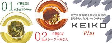 KEIKO Plusシリーズ