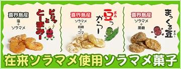 喜界島結いソラマメ菓子シリーズ