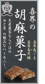 喜界のごま菓子(南村製糖)