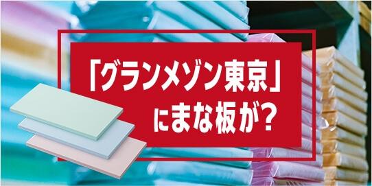 「グランメゾン東京」にまな板が?