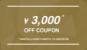 ¥3,000 OFF COUPON/* 5000円以上の利用で1000円オフを3回利用可能