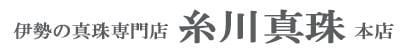 伊勢の真珠専門店 糸川真珠