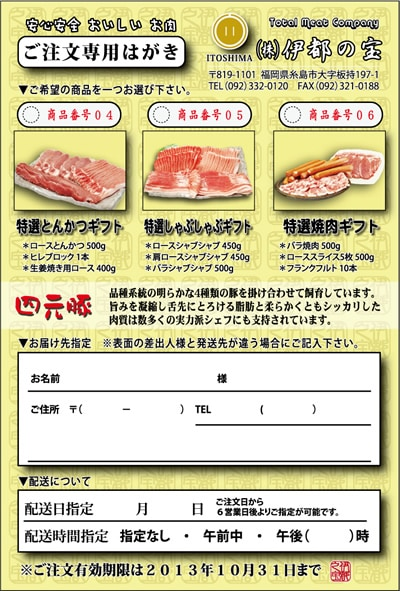6,000円ギフトカード