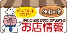 伊都の宝のお肉が食べられるお店の情報