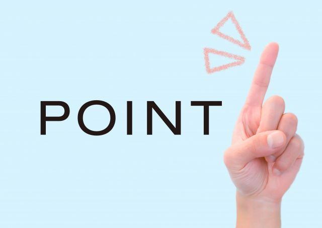 人差し指とポイントの文字