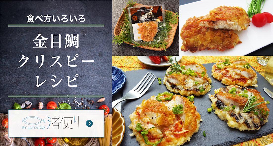 食べ方いろいろ 金目鯛クリスピー レシピ