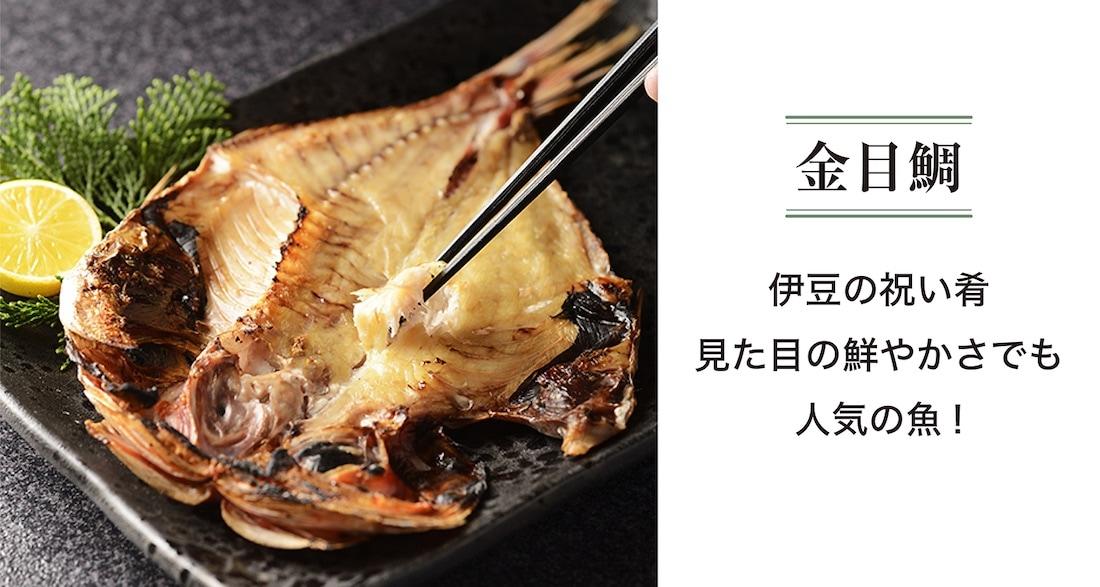 金目鯛 伊豆の祝い肴